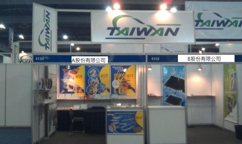台灣一等一照片範例1