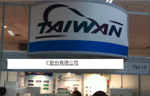 台灣一等一照片範例2